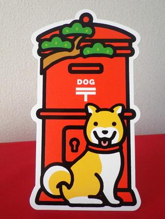 季節のポスト型はがき2018干支犬