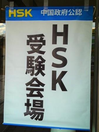 HSK受験会場