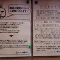Photos: 櫻島能書き