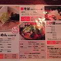 Photos: 麺や虎鉄 メニュー