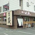 Photos: 麺や虎鉄 外観