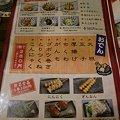 Photos: 備長炭焼 本陣串や 札幌南郷7丁目店 メニュー