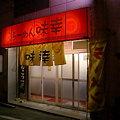 Photos: らーめん味幸 外観