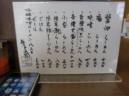 麺屋三四郎 メニュー