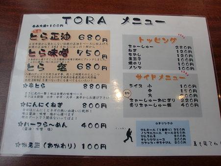 らーめん くら吉別亭 虎(TORA) メニュー