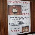 Photos: らーめん くら吉別亭 虎(TORA) メニュー