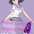 Photos: Strava August Cycling Climbing