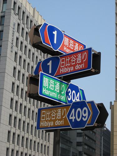 National road signs at Hibiya crossing
