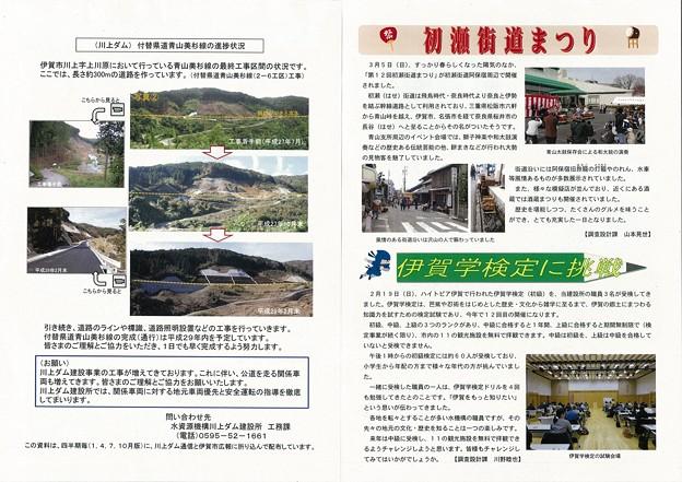 川上ダム通信3
