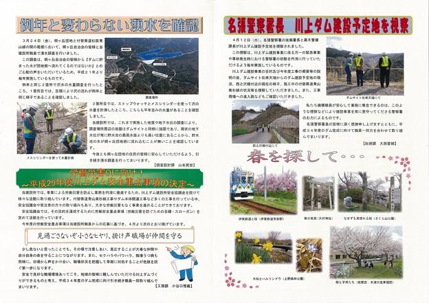 川上ダム通信2017.5月号2