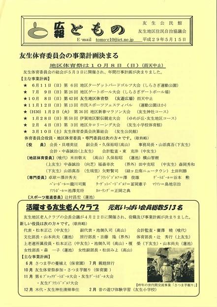 広報ともの平成29年5月15日号1