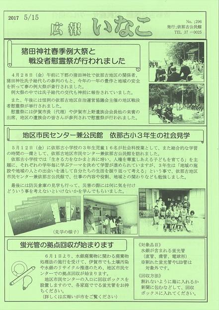 広報いなこNo296-1