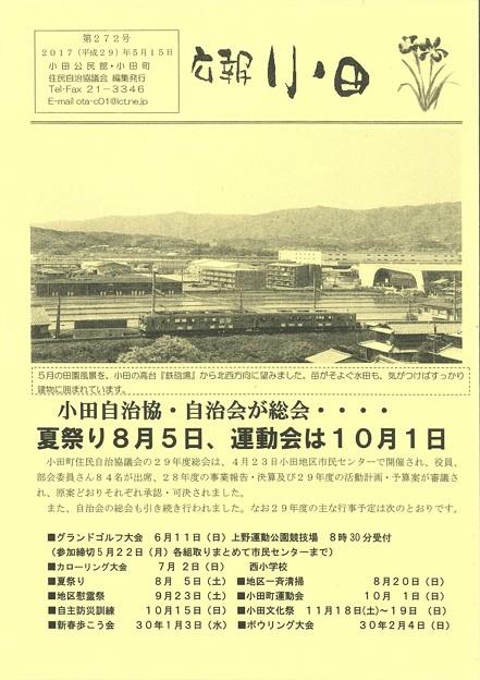 広報小田 No272-1