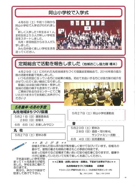まるばしらNo81-3