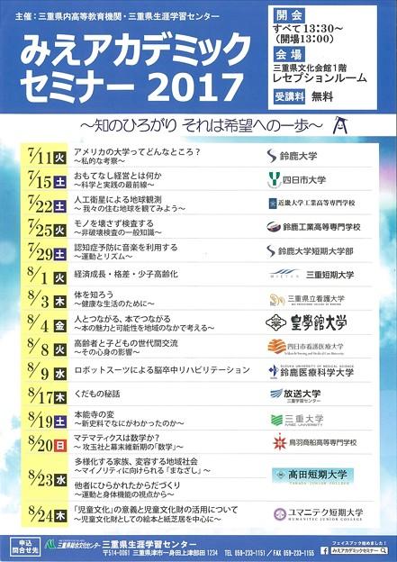 みえアカデミックセミナー2017-1