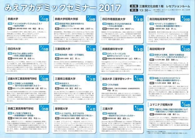みえアカデミックセミナー2017-2