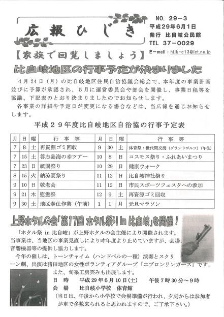 広報ひじきNo29-31