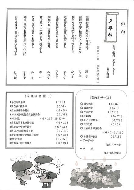 広報ひじきNo29-33