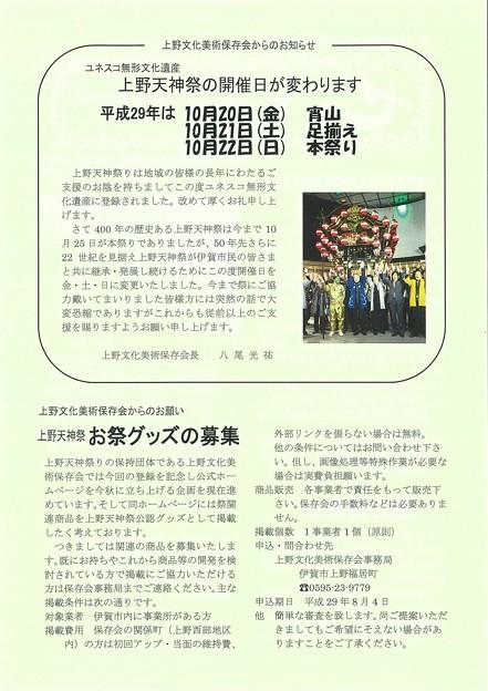 せいぶNo103-2