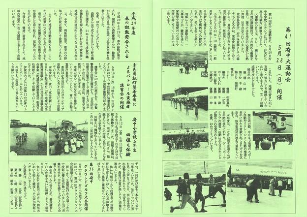 広報ふちゅう平成29年6月1日号2
