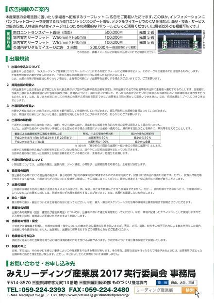 みえリーディング展4