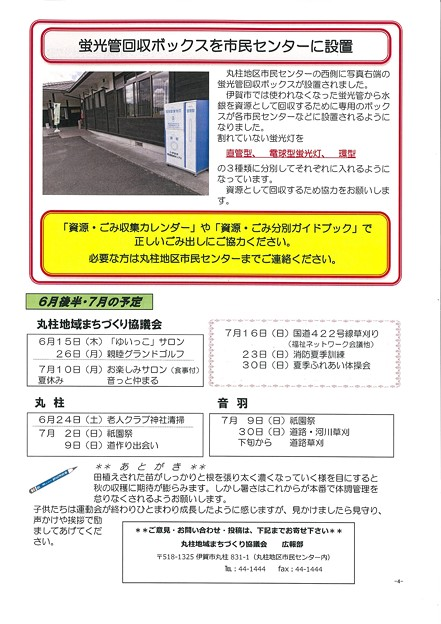 広報まるばしらNo82-4