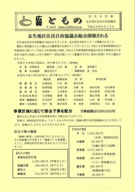 広報とものH29.6.15-1