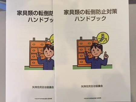 矢持住民自治協議会防災ハンドブック