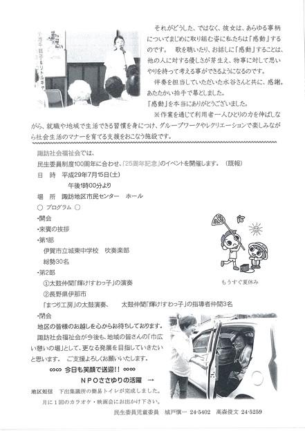 諏訪社会福祉だよりNO116-2