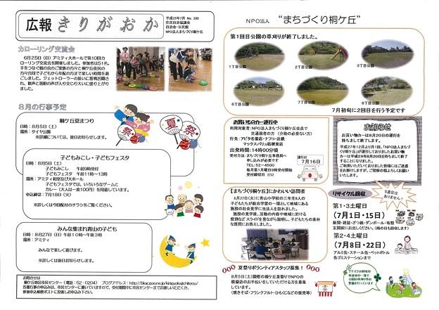 広報きりがおかNo289-2