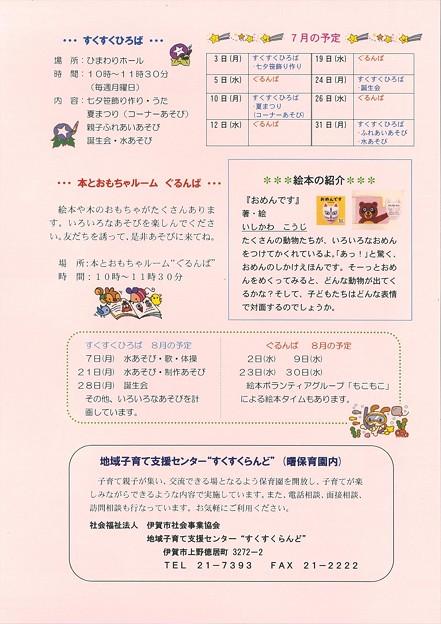 すくすく通信No160-2 7月号