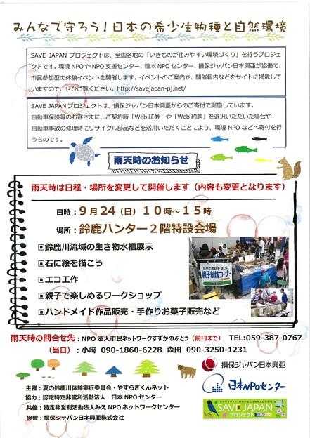 第16回夏の鈴鹿川体験2