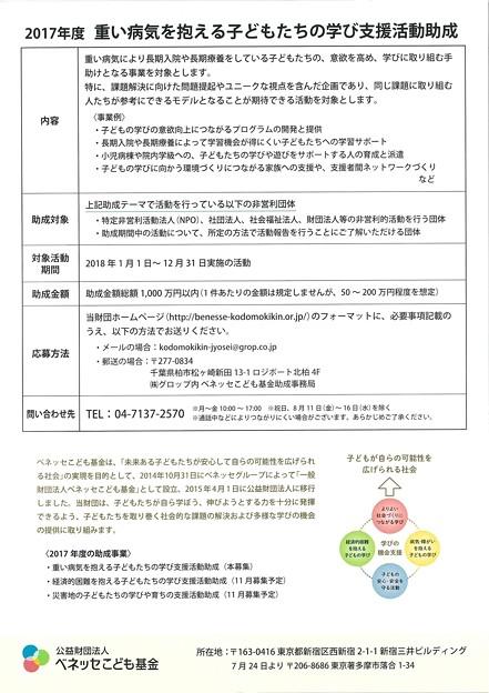 学び支援活動助成2