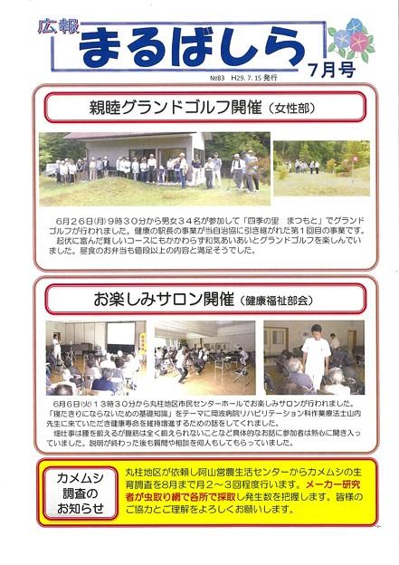 広報まるばしらNo83-1