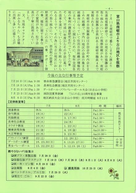 広報ふるやま No242-4