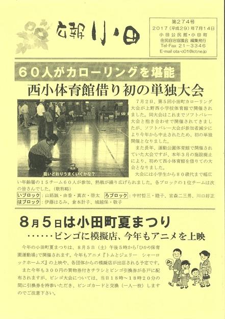広報小田 No170-1