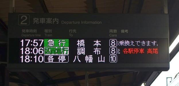京王新線笹塚駅2番線 8連代走と「各停」表示の電光掲示板