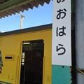 Photos: いすみ鉄道