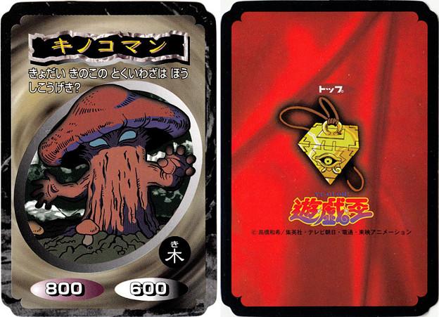 遊戯王トップカード「キノコマン」