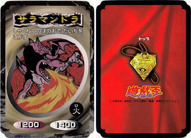 遊戯王トップカード「サラマンドラ」