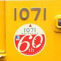 琴電1070形