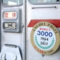 山陽3000系(さよなら運転)