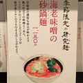 海老砂鍋麺メニュー