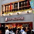 Photos: 2017_0618_150701 りくろーおじさんの店本店