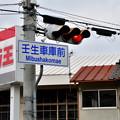 Photos: 2018_0121_145938 壬生車庫前交差点