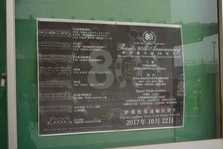 伊那松島運輸区祭り (4)