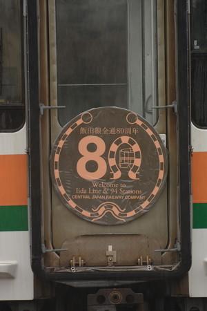 伊那松島運輸区祭り (7)