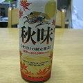 Photos: キリン 秋味_01