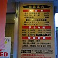 Photos: 鹿の子温泉02