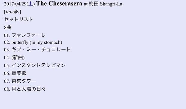 2017/04/29(土) The Cheserasera at 梅田 Shangri-La セトリ